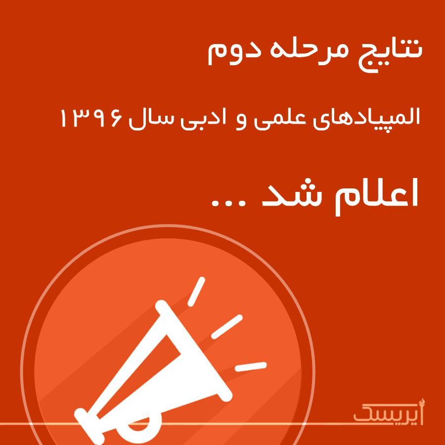 گروه نجوم تلگرام نتایج مرحله دوم المپیادهای علمی و ادبی سال 1396 اعلام شد ...