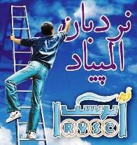 نردبان المپیاد کرمانشاه