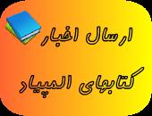 ارسال اخبار نشر کتابهای المپیاد