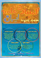 پوستر المپیادهای علمی ایران