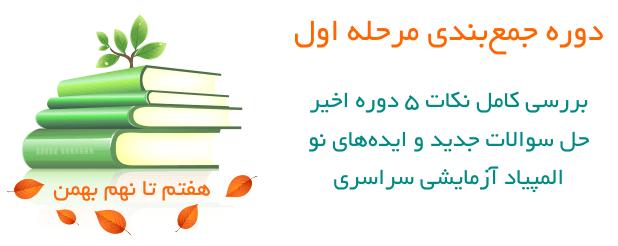 از 7 تا 9 بهمن دوره جمعبندی المپیاد آیریسک برای دانشآموزان تمام کشور برگزار میشود.