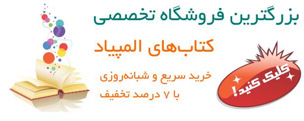 از 17 آبان 1394، تمام کتابهای فروشگاه آیریسک با 7 درصد تخفیف عرضه میشود.