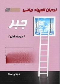 نردبان المپیاد ریاضی - جبر مقدماتی