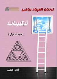 نردبان المپیاد ریاضی - ترکیبیات مرحله اول