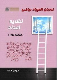 نردبان المپیاد ریاضی - نظریه اعداد مقدماتی